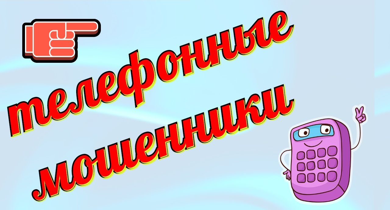 Прокуратура Ленского района об участившихся фактах телефонного мошенничества
